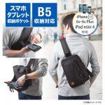 これは便利!スマホやタブレットをそのまま操作可能な多機能バッグ「ガジェットバッグ」