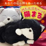 猫好き必見の冬の暖かグッズ☆ずっと膝に置いておきたくなるかわいさ「ゆたんぽキャット猫まる」