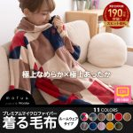 寒くなってきたらこれにくるまってポッカポカ☆おしゃれにもなった「着る毛布」