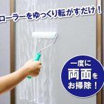 これは便利かも!外さず洗えて網戸に優しい「網戸用のお掃除ローラー」
