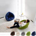 スタイリッシュな座りごごち☆包まれる心地よさと、ふんわりマットの2way利用ができる北欧デザインの「おしゃれ座椅子」