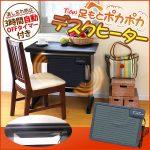 ワンタッチ取り付けできる便利なヒーター☆机に設置して足元ポカポカ「デスクヒーター」