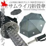 日本の侍魂が傘になった!? 海外の友達へのプレゼントにウケまくるかも☆雨が恋しくなる「侍刀折畳傘」