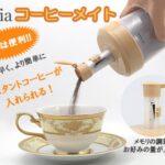 ワンタッチで超簡単に一杯分のインスタントコーヒーを注ぐことができる「コーヒーディスペンサー」