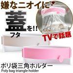 ぱっちんと蓋ができる☆三角コーナーをスッキリ清潔に確保できる「ごみ袋ホルダー」