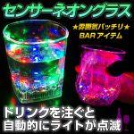 少し薄暗くしたムードのある雰囲気の中で、幻想的に光り輝くグラスで乾杯してみませんか☆おしゃれなお酒の雰囲気を彩る「センサーネオングラス」