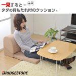 自室でぐうたらするための便利なクッションアイテム☆「テレビ枕」