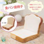 何これカワイイ♪ 部屋の雰囲気が一気に可愛らしく感じられるおもしろ座椅子「食パン座椅子」