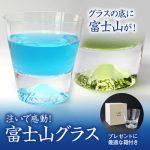 贈答用にもとってもおしゃれ♪ グラスの底に富士山が☆飲み物の色を反映した富士山を楽しめる「富士山ロックグラス」