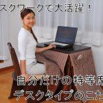寒い冬にはコタツにもなる☆年中使える便利な一人用の机「デスクコタツ」