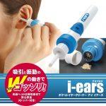 振動+吸引で耳の中がスッキリ☆マッサージ気分が心地イイ! 今人気の耳の掃除機「アイイアーズ」