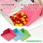 超実用的キッチングッズ☆主婦のアイデアが各所にちりばめられた、とっても便利な「すくえるまな板」