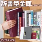 ちょっと人に見られたくない物を隠すのにぴったりかも☆見た目は辞書そのものなので本棚でカモフラージュできる「辞書型金庫」
