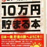 ちょっとおもしろいブックタイプの貯金箱☆500円玉をはめ込みながら日本一周など楽しみながら貯め進んで目指せ10万円!「10万円貯まる本」