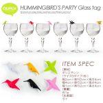 パーティーなどでマイグラスをマーキング☆かわいい小鳥をグラスのふちに「ハミングバードパーティー グラスマーカー」