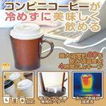 こんなの欲しかった☆コンビニコーヒーなど紙カップや缶をそのまま保温できるカップ型のウォーマー「USBあったか紙カップウォーマー」