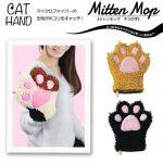 マイクロファイバーモップがかわいいネコの手に♪ お掃除が楽しくなりそうな「ミトンモップ ネコの手」
