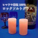 酒飲みにはたまらないかも☆ナチュラルなソルティー感♪ 純度100%の岩塩で作られたショットグラス「100%ヒマラヤ岩塩のグラス」