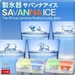 グラスに浮かぶ動物たち♪ ワイルドキュートな氷が作れるおもしろプレート「サバンナアイス」