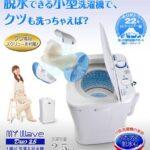 一人暮らしならこれだけで十分かも☆あると便利なセカンダリー全自動小型洗濯機♪「MyWAVE フルオート」