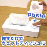 普通のティッシュをワンプッシュでウェットティッシュに☆手軽に利用できるアイデアが好評の「ティッシュボックス ルテラ」