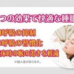 起きた時の喉の渇きや、いびき防止にもなる☆就寝中に鼻呼吸を促す快眠グッズ「ネルネル」