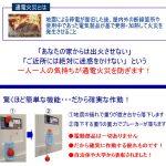 アナログですがアイデアがすごい!! 地震による火災対策に導入しておきたい「スイッチ断ボール」