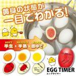 卵と一緒に茹でるだけ☆色で半生・半熟・固ゆでの状態を知らせてくれる人気グッズ「エッグタイマー」