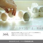 除湿と消臭力は折り紙つき☆珪藻土を卵型にした冷蔵庫用除湿脱臭タマゴ「DRYING EGG」