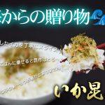 昆布のトロッとした風味と薄くスライスされたイカの食感がベストマッチ☆全国ふりかけグランプリ初代チャンピオン「澤田食品 いか昆布」