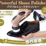 革靴をキレイにメンテナンス☆ビジネスマンに嬉しい簡単手軽な充電式革靴メンテグッズ「パワフルシューズポリッシャー」