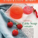 トマトのリコピンパワー♪ 肌に優しくしっとりさっぱりのナチュラルソープ「Vege Table Soap トマト石鹸」