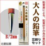 鉛筆へのこだわりが生んだ鉛筆ライクなシャープペン☆木軸と太い芯の書き心地は鉛筆の郷愁とともに現役無双の筆記用具と感じさせる「大人の鉛筆」
