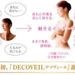 美しく魅せるストッキングの上半身インナーバージョン☆首や胸元をヴェールカバー「デコヴェール」