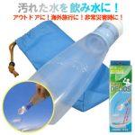 万が一の時のために☆簡単に水を飲料可能な浄水にできる携帯浄水器「スーパーデリオス」