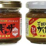 魅惑のご飯の友☆餃子味の万能調味料「元祖宇都宮 ご飯にかけるギョーザ」