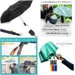 煩わしい折りたたみ傘の開閉がボタン一つ全自動☆片手で扱えるちょっと便利な「電動フルオートアンブレラ」