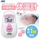 触れないし無音でも使えるので小さい子供さんにも安心☆瞬間的に体温を計れる「非接触体温計 でこピッと」