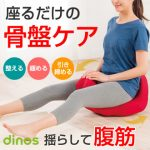 なんと座って揺れるだけの簡単エクササイズ☆美姿勢をキープしてスタイルアップ「骨盤ビューティー コアスリム」