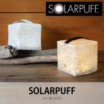 非常時にも安心のソーラー充電式のエコライト☆紙風船のように折りたためるコンパクトな「ソーラーパフ」