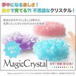 海外からも注目される自分で育てる不思議なクリスタル☆環境によって育ち方が変化する 「シーグリーン マジッククリスタル」