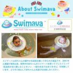赤ちゃんだって健康発育エクササイズ♪ ベビープレスイミング用かわいい浮き輪「スイマーバ 首リング」