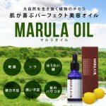 エイジングケアで大人気☆ アフリカの「神の木 マルラの実」100%のオーガニックオイル「マルラオイル」