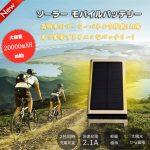 電源が不安な時にも安心☆ 太陽光で充電できる「ソーラー モバイルバッテリー」