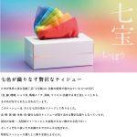 もったいなくて使えないかも☆ 超ゴージャスな虹色ティッシュ「高級カラーティッシュ 七宝」