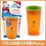 倒しても逆さにしてもこぼれないのに、フタをしたまま飲める不思議なカップ☆ 世界中で話題を呼んでいる「Wow Cup」