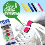 靴紐の結び目にワンタッチの簡単装着☆ 結び目のほどけを防止する「靴ひもほどけん」