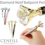 何これテンションあがりまくり!? キラキラダイヤがついたゴージャズなボールペン「ダイヤモンドモチーフ ボールペン」
