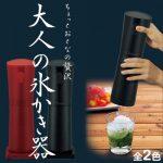 料理やドリンクを爽やかに演出もできる☆ スタイリッシュな「大人の氷かき器」