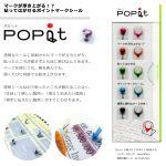 ここにマーク♪ 貼ってはがせるおもしろ立体的ポイントシール「POPit」